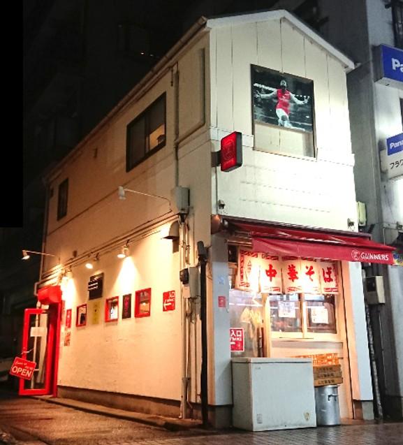 店主が大好きなロンドンのサッカーチーム「アーセナル」にちなんだ内外壁の白赤カラー☆