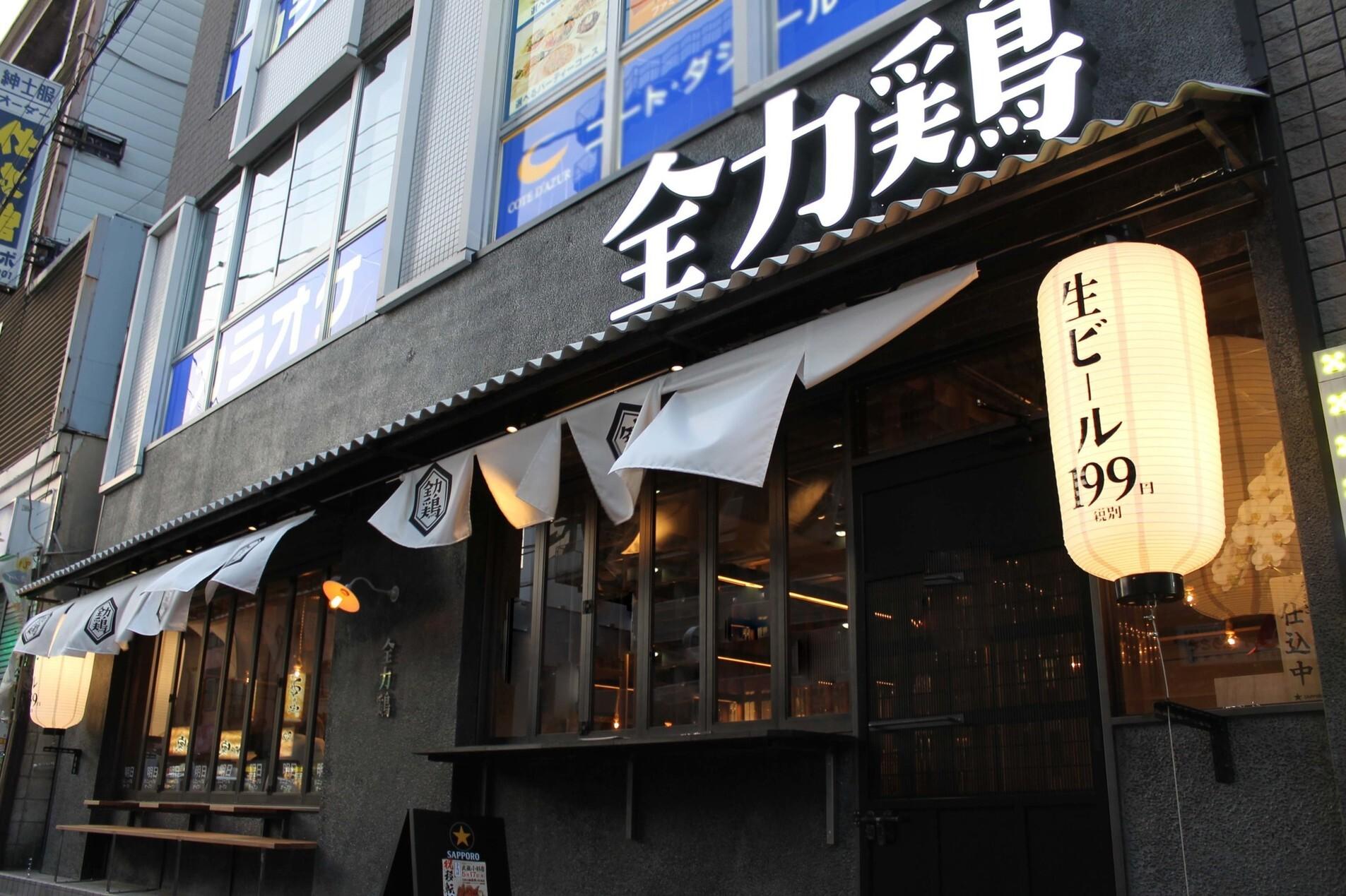 武蔵小杉駅徒歩3分!生ビール何杯飲んでも199円!