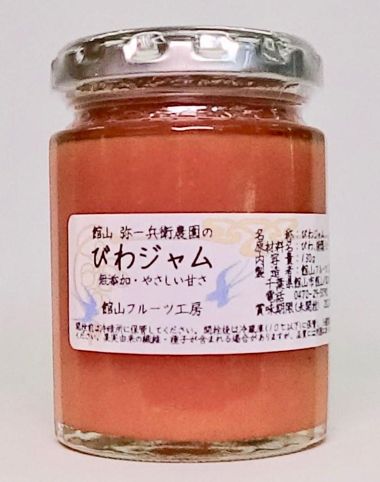 びわジャム (千葉県館山市産)